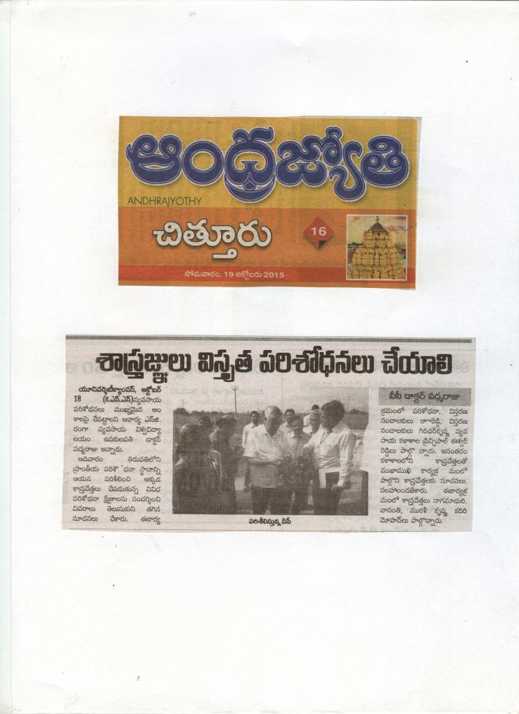 VC field visit news clippings Andhra Jyothi.jpg